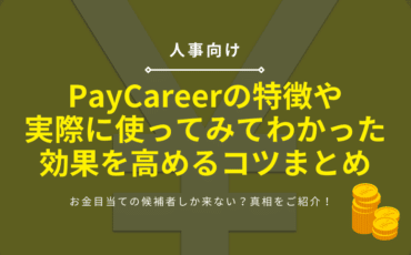 【人事向け】PayCareer(ペイキャリア)の特徴や実際に使ってみてわかった効果を高めるコツまとめ