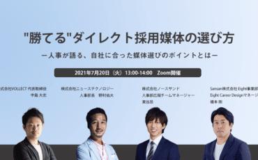 """【セミナーレポート】 """"勝てる""""ダイレクト採用媒体の選び方"""