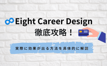 eight career disign
