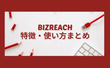 bizreachの特徴・使い方・スカウトのコツ