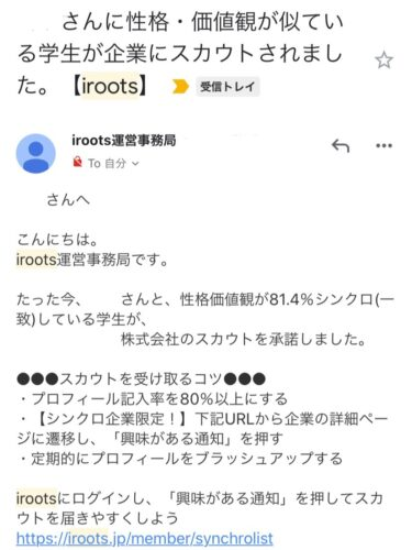iroots_mail