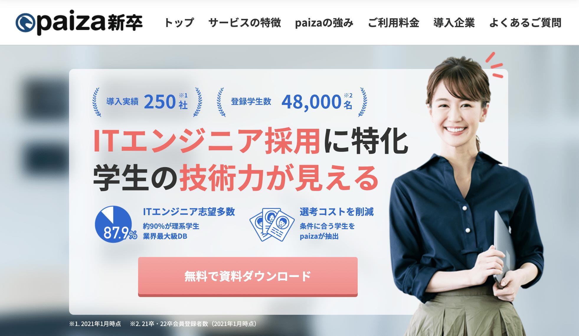 paiza_shinsotsu