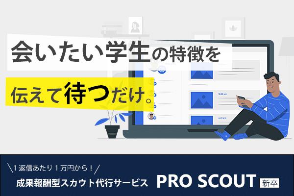 スカウトサービス「PRO SCOUT新卒」のバナー