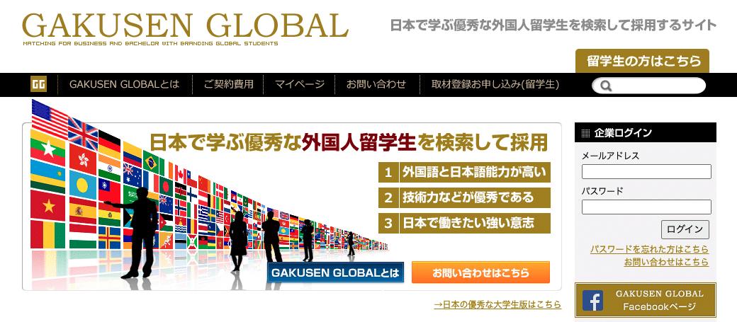 gakusen global