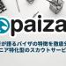 採用人事必見!担当者が語るpaiza(パイザ)の特徴を徹底分析!【各エンジニア特化型のスカウトサービスの比較付き】