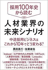 book_recruiting