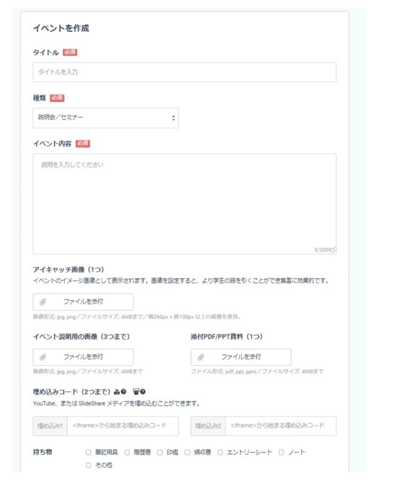 イベント作成ページ