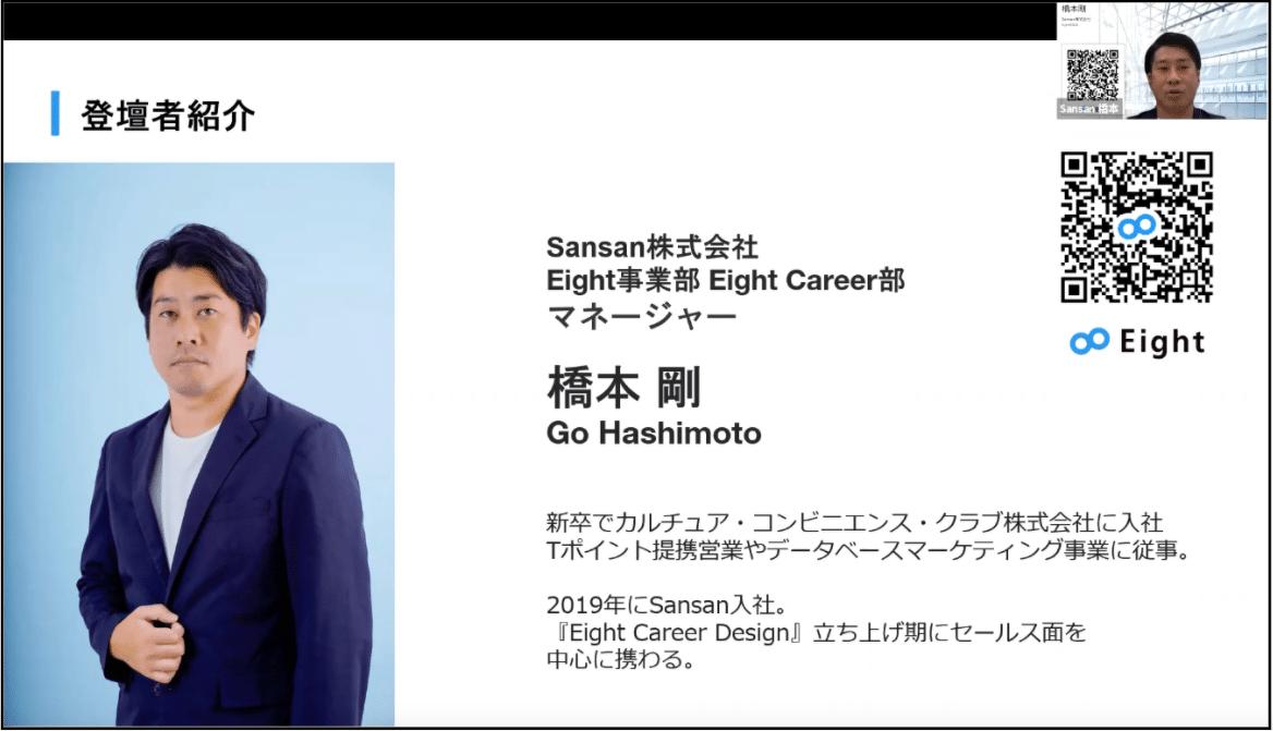 Sansan セミナー 橋本