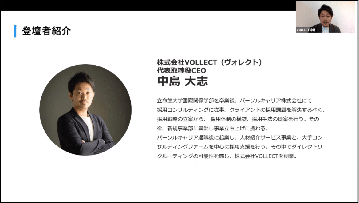 Sansan セミナー VOLLECT 中島