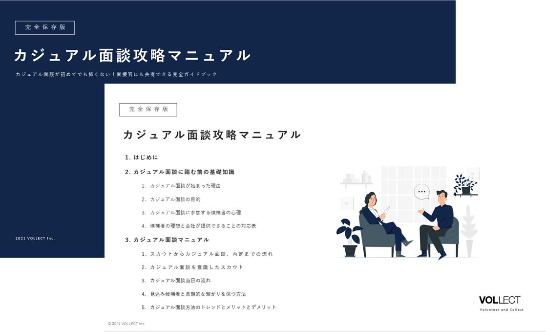 カジュアル面談 資料