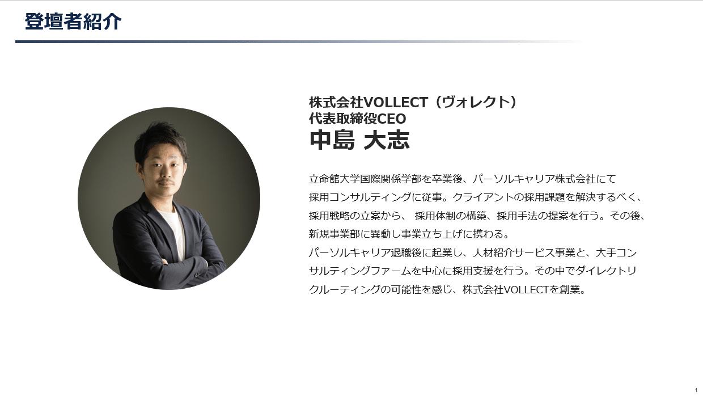 ダイレクトリクルーティング セミナー登壇者 中島