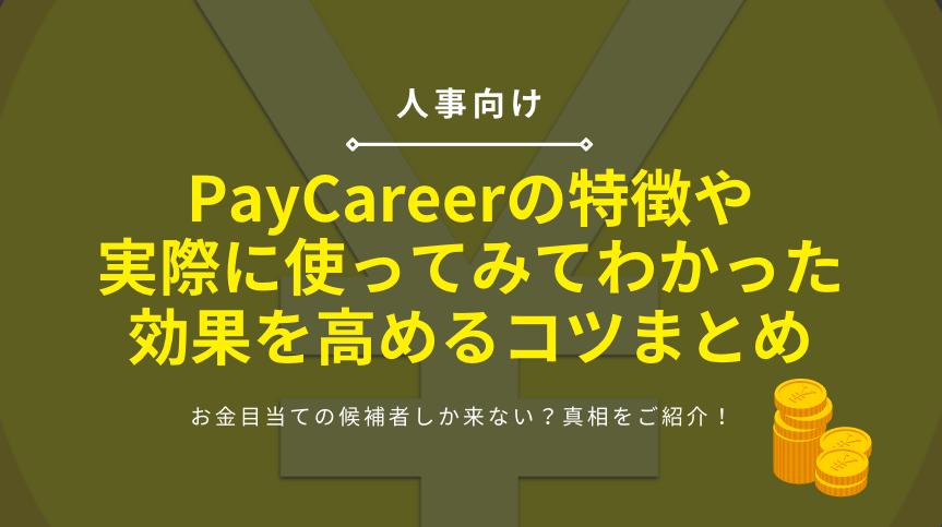 paycarrer