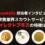 飲食業界スカウトサービス「ダイレクトプラス」の特徴は?クックビズ社の担当者にインタビュー!