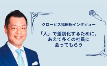 globis_interview