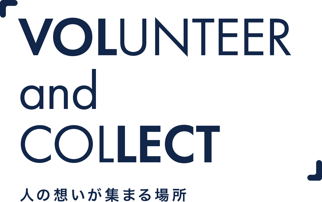 VOLUNTEER and COLLECT 人の想いを集め、集まる